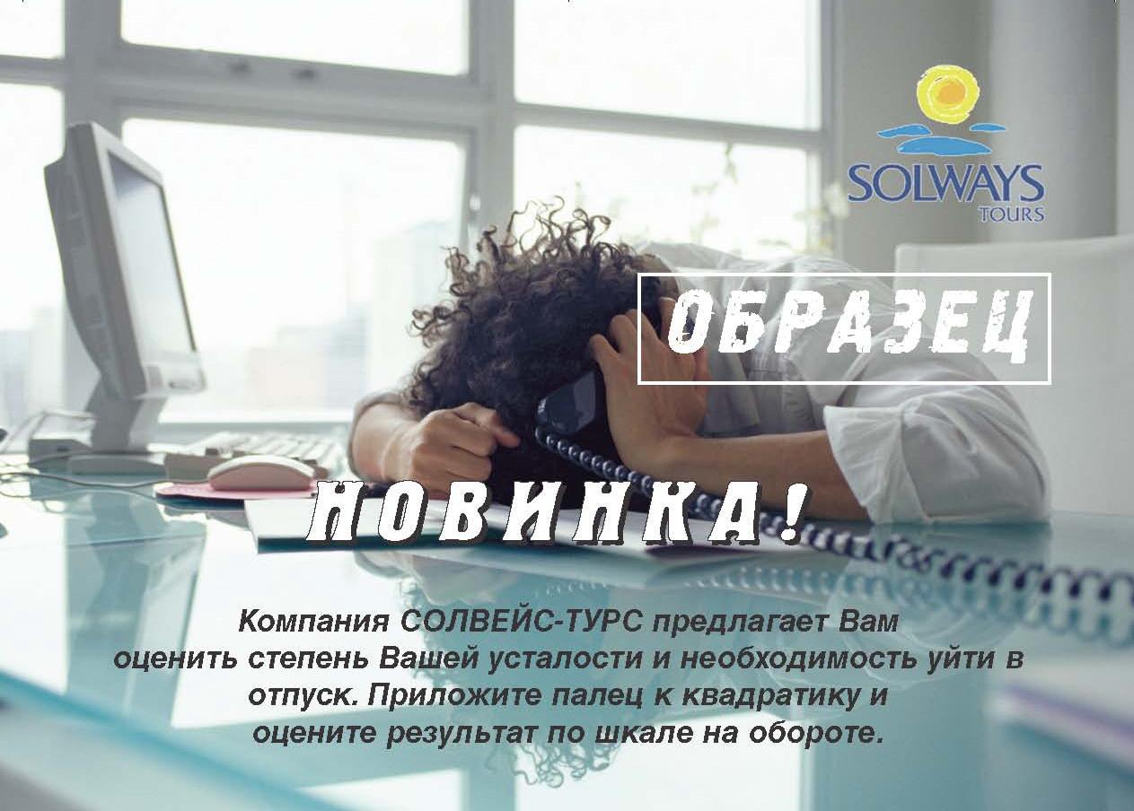 Стресс-индикатор, индикатор состояния, стресс-тест